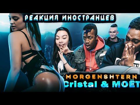 Реакция иностранцев MORGENSHTERN - Cristal & МОЁТ / Иностранцы слушают Моргенштерна