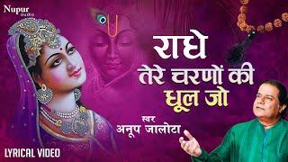 राधे तेरे चरणों की धूल जो मिल जाए   Anup Jalota   Radhe Tere Charno Ki    Best Radha Rani Bhajan