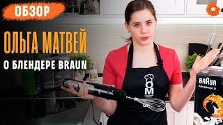 Блендер Ольги Матвей ✅ Обзор Braun MQ9037 X