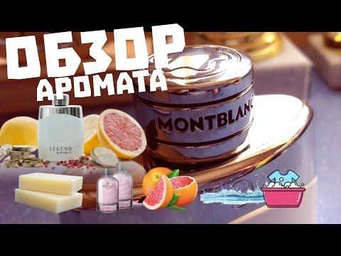 ОБЗОР МУЖСКОГО АРОМАТА/Mont Blanc Legend Spirit Review