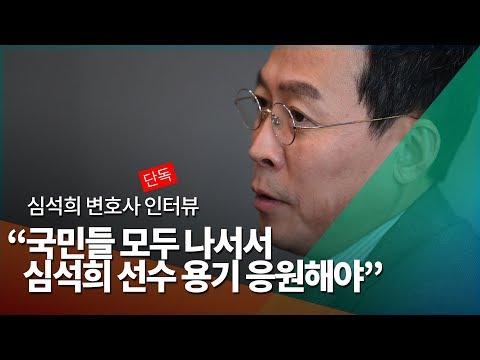 """[단독 인터뷰] 심석희 선수 변호인, """"이게 대한민국에서 가능한 일인가"""""""