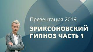 Презентация Эриксоновский гипноз 2019 ЧАСТЬ 1