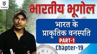 Natural Vegetation in India | भारत में प्राकृतिक वनस्पति