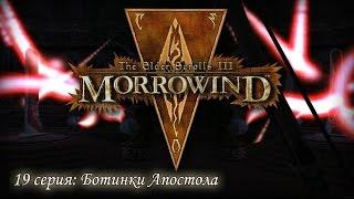 Morrowind Прохождение 19 серия