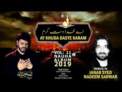 nauha-05-|-ay-khuda-daste-karam-|-syed-tamjeed-hyder-|-1441-/-2019
