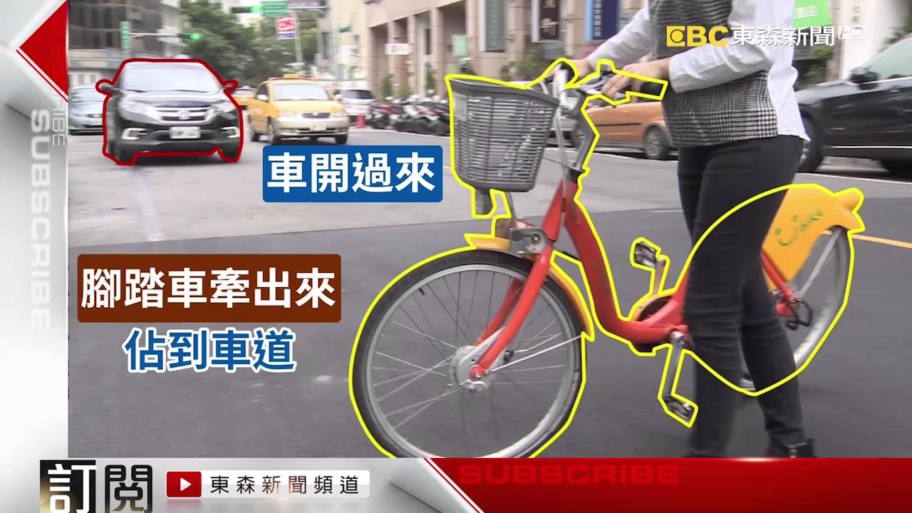 YouBike租借點設置在馬路上 民眾:好危險 - YouTube