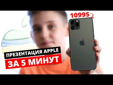 Презентация Apple за 5 минут: IPhone 11, IPhone 11 Pro / Pro Max