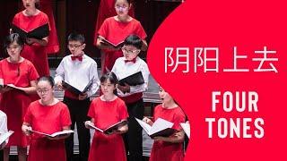 阴阳上去 Four Tones (World Premiere) - Zechariah Goh   Singapore Symphony Children's Choir