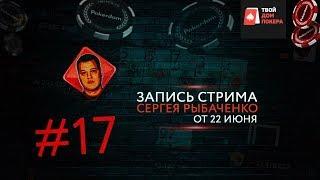 Gipsy на Pokerdom #17 - Максимально много футбола