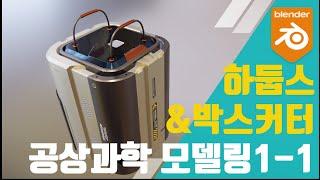 블렌더 팁 | 공상과학(스카이 파이 Sci-fi) 모…