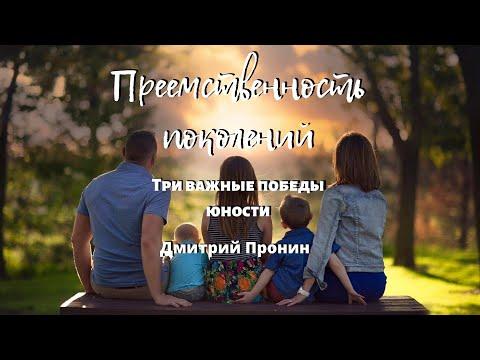 Преемственность поколений. Три важные победы юности( Дмитрий Пронин)
