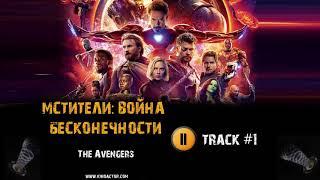 МСТИТЕЛИ ВОЙНА БЕСКОНЕЧНОСТИ фильм 🎬 музыка OST #1 - Alan Silvestri - The Avengers