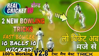 Real cricket 19 Test Match Bowling Trick | Fast Bowling Trick In Test Match | 100% Working in hindi