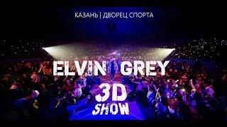 Elvin Grey | 3D шоу (2017) КАЗАНЬ