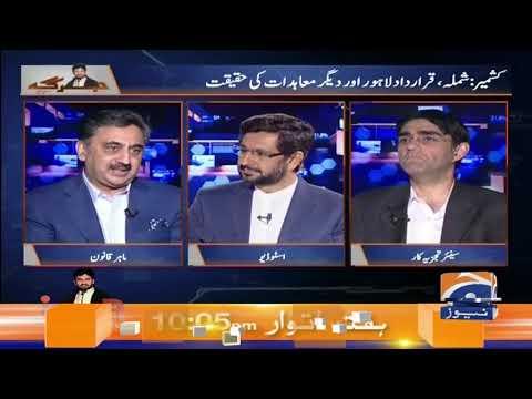 Pakistan Ko Kin Bunyadon Par Kashmir Ka Case Larna Hoga?