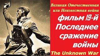 Великая Отечественная или Неизвестная война ☭ Фильм 19 й Последнее сражение войны ☆ СССР, США