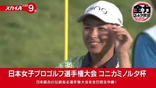 【女子プロゴルフトーナメント】2020年9月オススメ番組/スカイA