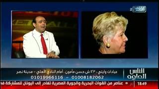 الناس الحلوة | التطور التكنولوجى فى عالم طب الاسنان مع د.نور الدين مصطفى