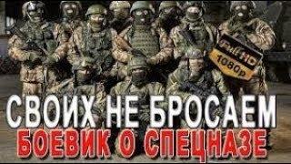 ЭЛИТНЫЙ СПЕЦНАЗ 2019 - документальный фильм о секретном отряде / спецпроект