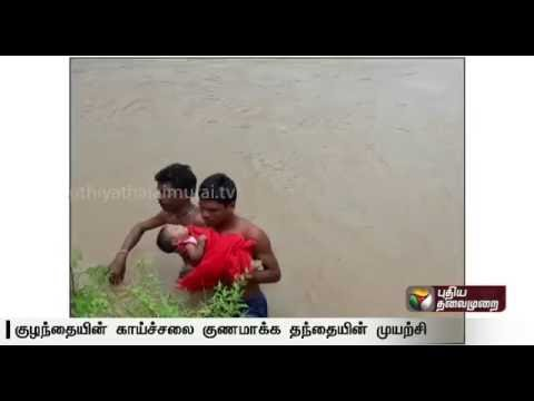 Father Carries 1 year Child to Hosptal despite of heavy flood in Hyderabad