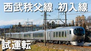 【西武鉄道】001系Laview(ラビュー) 西武秩父線に初入線!!【試運転】
