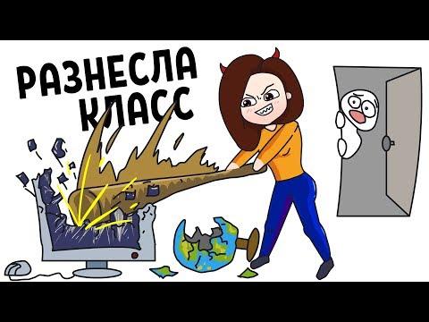 ШКОЛЬНЫЕ ИСТОРИИ (анимация)