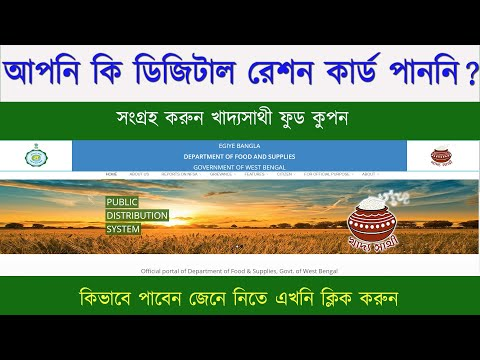 খাদ্যসাথী ফুড কুপন ## Khadyasathi Food Coupon in Ration