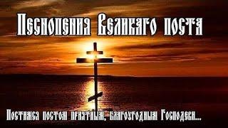 «Песнопения Великого Поста» Хор Свято-Троицкой Сергиевой Лавры