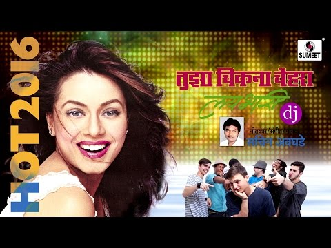 Tuza Chikna Chehra Lai Bhari DJ - Marathi Dj Song - Sumeet Music