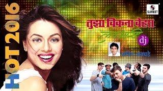 Tuza Chikna Chehra Lai Bhari DJ - Marathi Dj So...