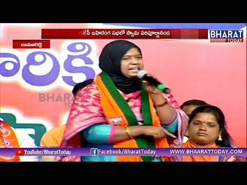 BJP Leader Shahzadi Speech at BJP Vijayabheri Sabha Kamareddy | Swami Paripoornananda | Bharat Today