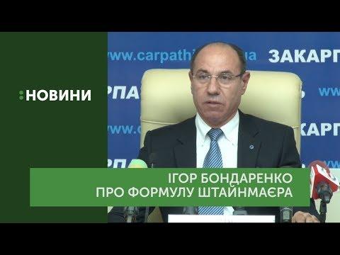 Ігор Бондаренко розповів про формулу Штайнмайєра