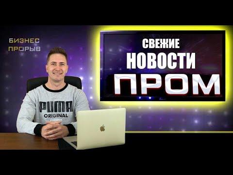 НОВОСТИ о PROM.UA. БЛОКИРОВКА МАГАЗИНОВ. Интернет магазин на Prom.ua, Пром, Пром.юа, Prom, Просейл