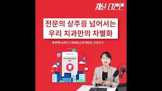 [DNN in 1 minutes] 교정 전문의 상주 홍…