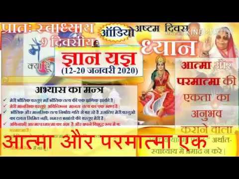 8/9 Days Gyan Yagya प्रात: स्वाध्याय -मैं क्या हूँ ?What am i? Pandit shriram sharma acharya