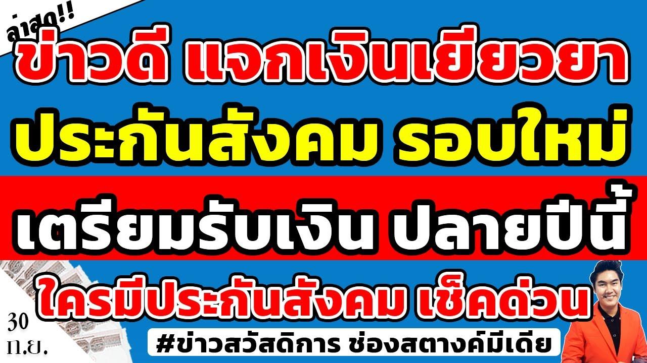 ข่าวดี!! ปลายปีนี้แจกเงินเยียวยาอีกรอบ ใครมีประกันสังคมเตรียมรับเงินเยียวยารอบใหม่! #แจกเงินเยียวยา