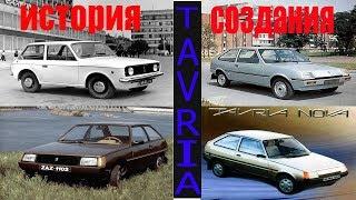 """История Создания Автомобиля Заз-1102 """"Таврия"""""""