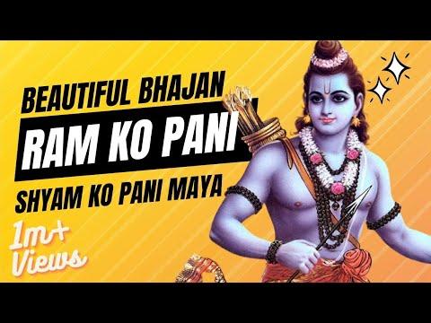 New Nepali Bhajan - Ram Ko Pani Maya Shyam Ko Pani Maya - Latest Nepali Ram Bhajan ► SRD BHAKTi 2018