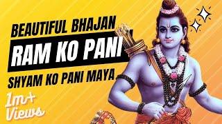Ram ko pani maya - Shree Ram Bhajan || New Nepali Bhajan 2015 ||  ► SRD BHAKTi 2K15