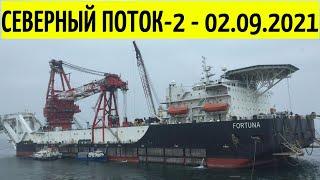 Северный поток 2 последние новости сегодня 02 09 2021 Nord Stream 2
