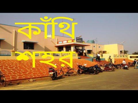 কাঁথি শহর  সমস্ত তথ্য || Kanthi ||Contai ||Top Most  Places in Kanthi Small City || Contai 2020