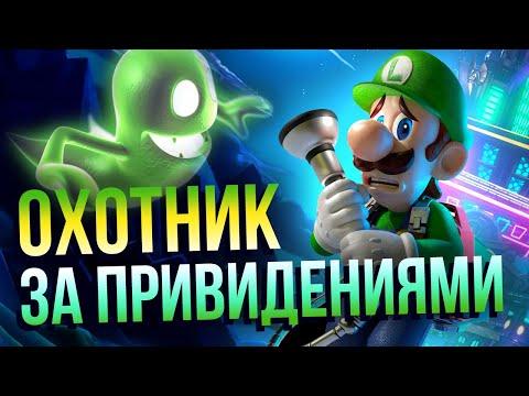 История серии Luigi's Mansion. Младший брат Марио охотился за приведениями и добрался до Switch