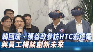 【全程影音】韓國瑜、張善政參訪HTC宏達電 與員工暢談創新未來 │ 2019.12.27