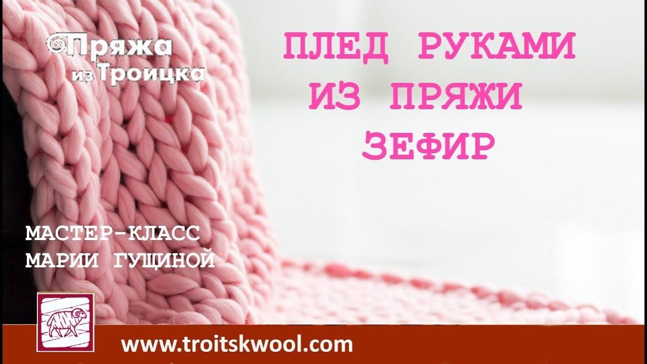 вязание руками мастер класс плед крупной вязки из пряжи зефир