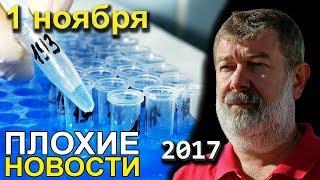 Вячеслав Мальцев | Плохие новости | Артподготовка | 1 ноября 2017