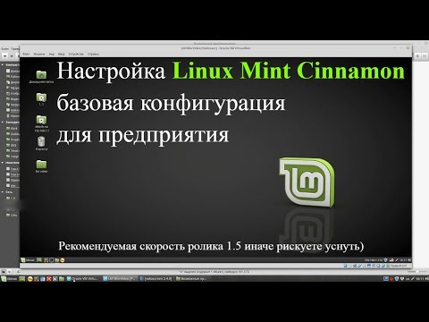 Настройка ОС Linux Mint Cinnamon базовая конфигурация для предприятия