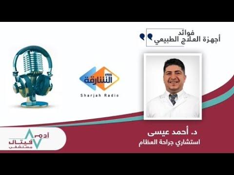 Dr. Ahmad Issa, Our Consultant Orthopaedic Surgeon, interview on Sharjah Radio, 94.4 FM.
