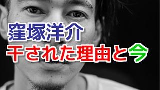 窪塚洋介が干された理由からハリウッドデビューまで 【関連動画】 窪塚...