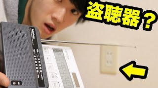 家に盗聴器があるかラジオと電卓だけで調べた結果... thumbnail