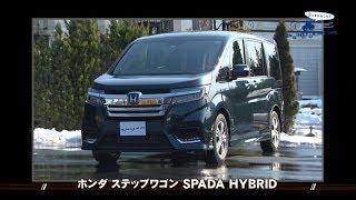 tvk「クルマでいこう!」公式 ホンダ ステップワゴン SPADA HYBRID 2018/2/25放送